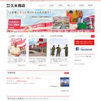 久米商店ホームページ