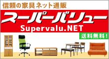 家具ネット通販 スーパーバリュー.NET